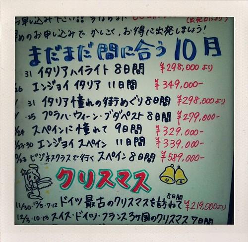 旅行会社の宣伝 2009/10/15 Ad20091015
