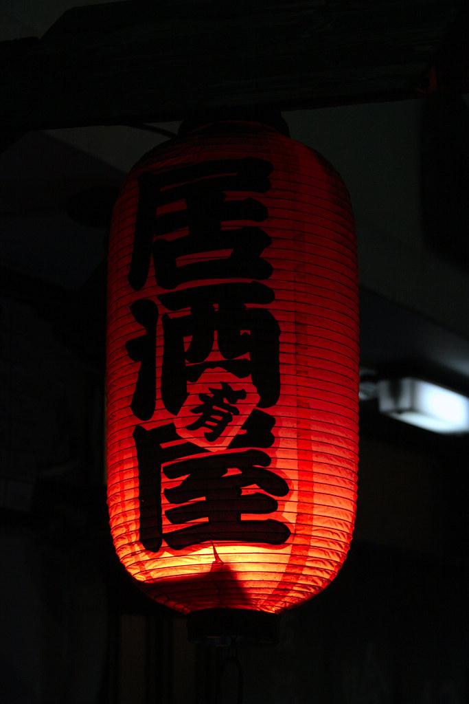 Restaurant paper lantern, Yokohama