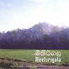 Meetirigala