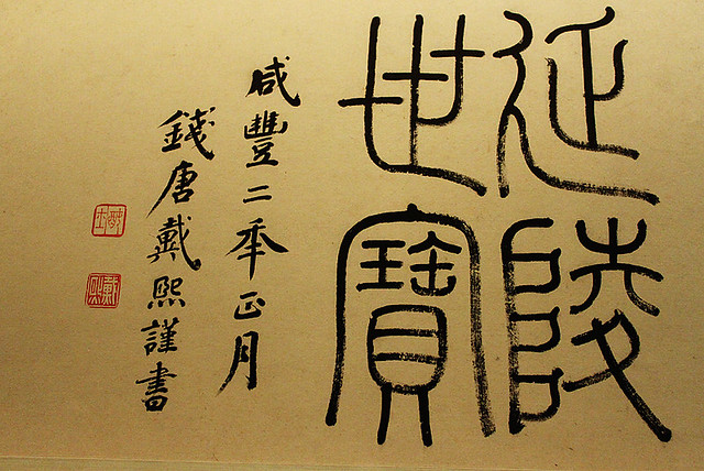 Ancient Chinese Ancient Chinese Writing By Davelocity