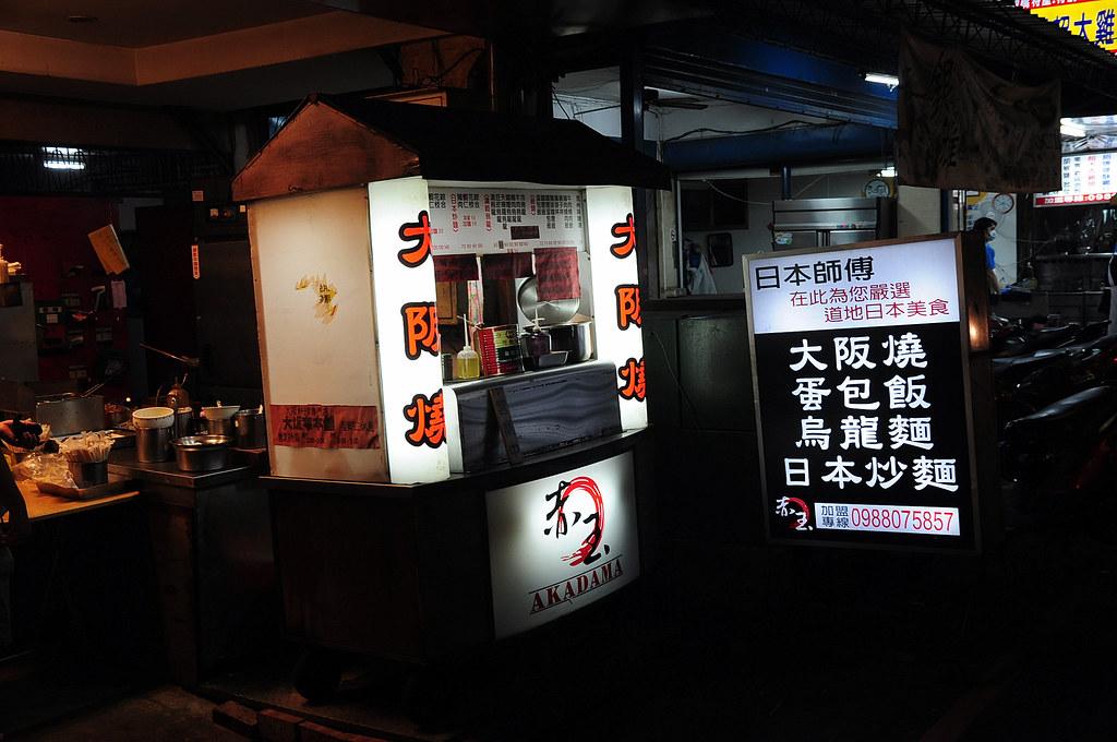 大阪家本舖