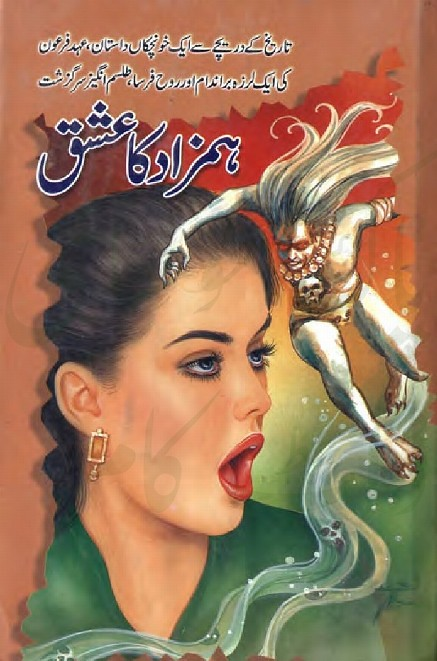 Hamzad Ka Ishaq  is a very well written complex script novel which depicts normal emotions and behaviour of human like love hate greed power and fear, writen by Inayatullah , Inayatullah is a very famous and popular specialy among female readers