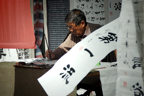 0056 First-rate calligraphy--Lanzhou , China