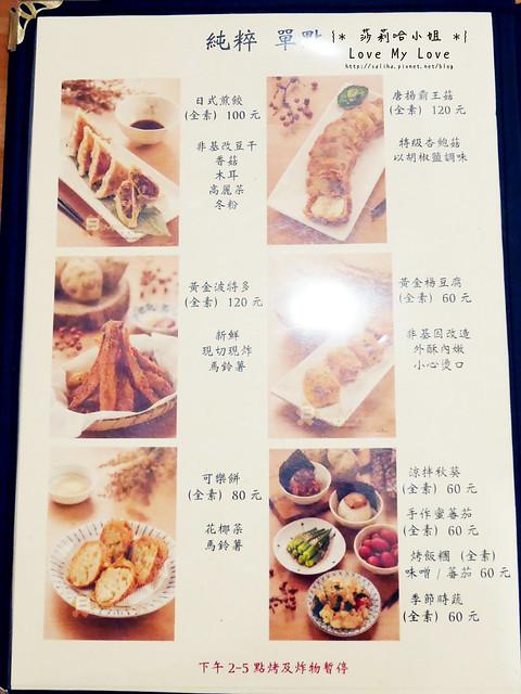 新店大坪林站附近素食餐廳原粹蔬食作菜單價位 (3)