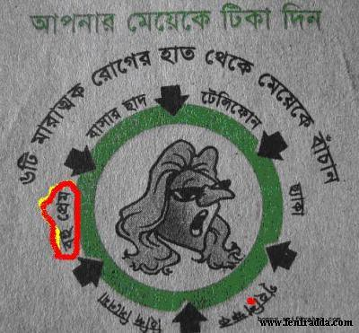 bangla funny cartun (14)