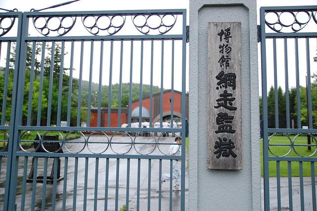 網走刑務所博物館