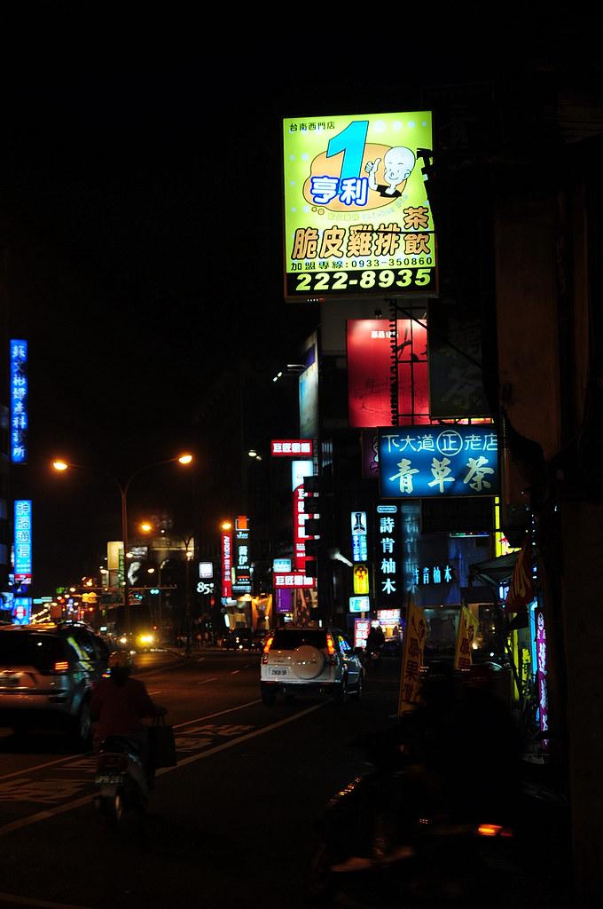 台南‧很像