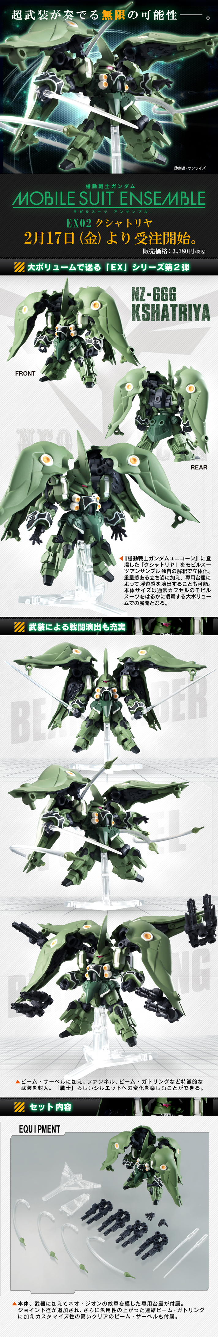 《機動戰士鋼彈》MOBILE SUIT ENSEMBLE EX02「剎帝利」超武裝登場!クシャトリヤ