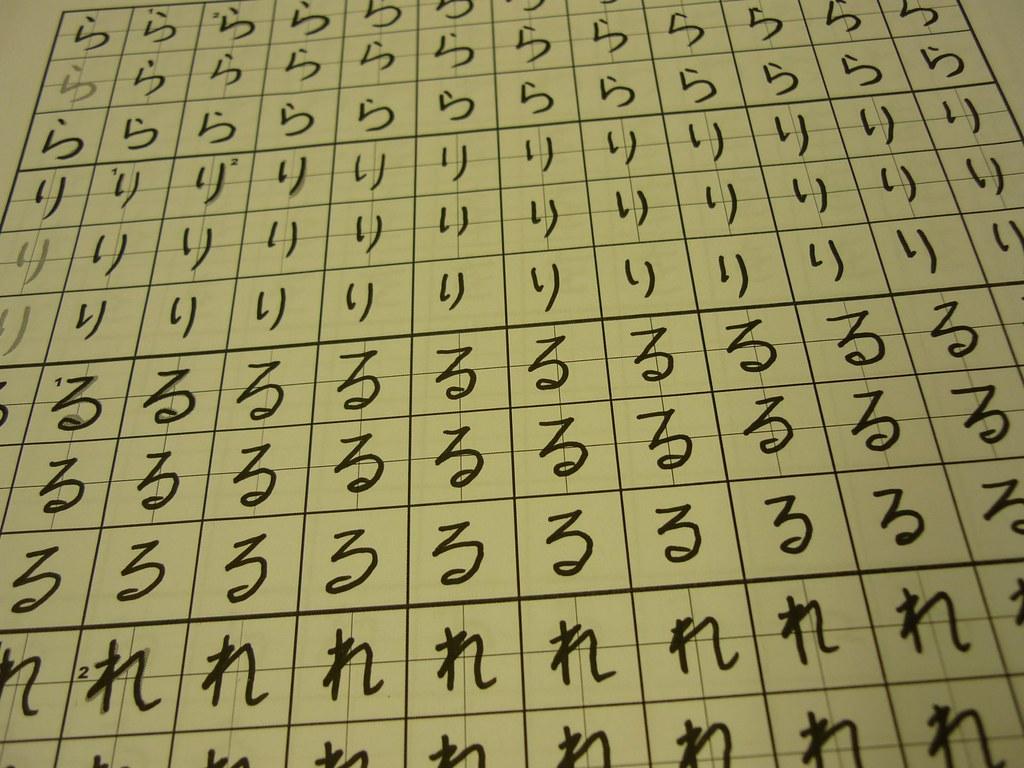 Hiragana practice 11