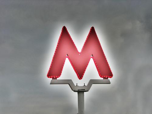 Центральный участок «красной» веточки метро закроют 2октября