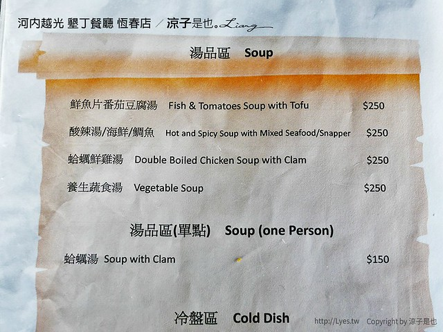 河內越光 墾丁餐廳 恆春店 9
