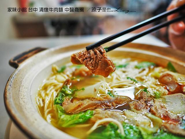 家味小館 台中 清燉牛肉麵 中醫商圈  4
