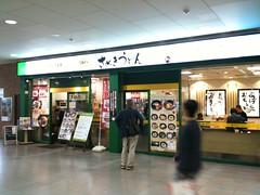 うどん@恵比寿駅