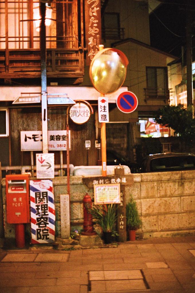 渋温泉 2009/08/26 FM2_033_0012