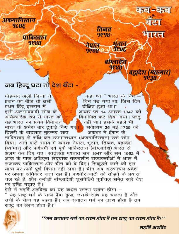 akhand bharat/Rashtriya swayamsevak sangh (R.S.S.) | Flickr ...