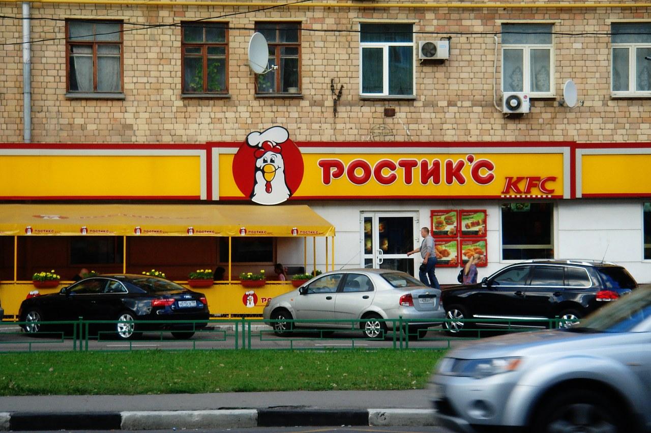 Rostik's in Kazakhstan