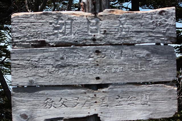 金峰山_31