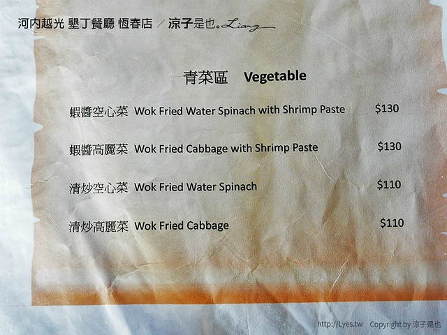 河內越光 墾丁餐廳 恆春店 7