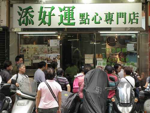 Tim Ho Wan dim sum restaurant