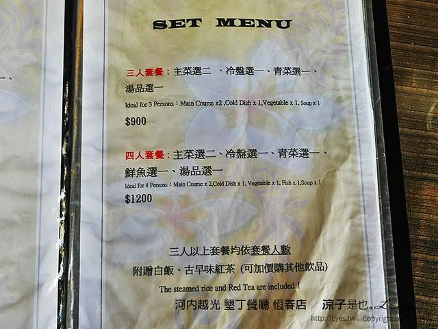 河內越光 墾丁餐廳 恆春店 3