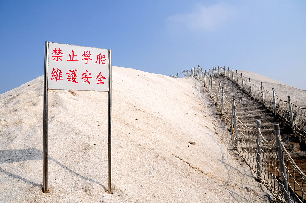 台南七股鹽山