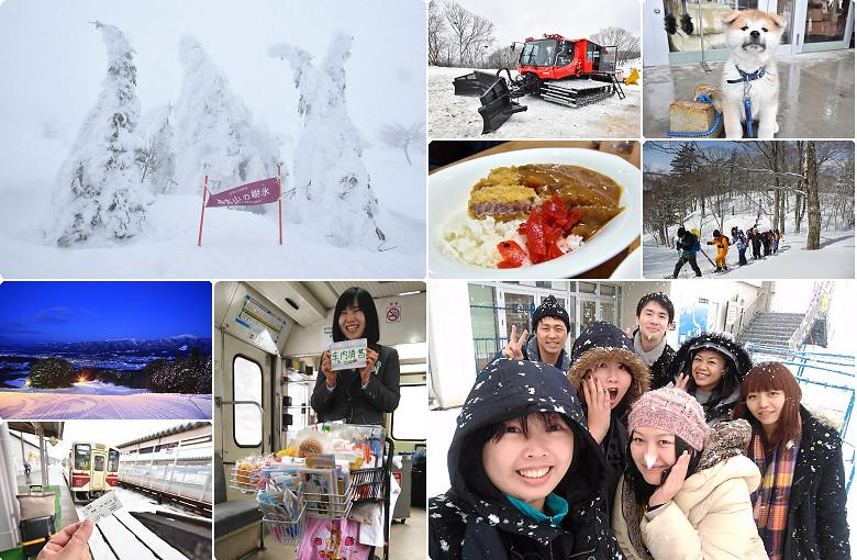 阿仁滑雪場封面