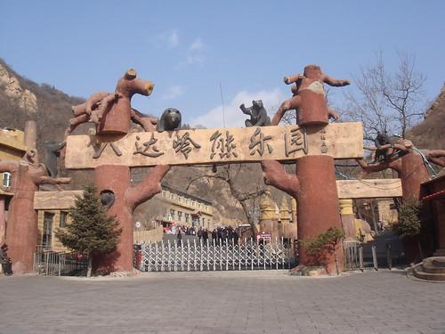 八達嶺熊楽園