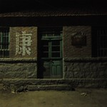 Rongcheng by Night