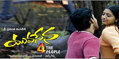 Yuvasena Telugu Movie mp3 Audio songs | telugump3cds blogspo