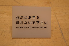 Ouais! Touchez pas à l'art!