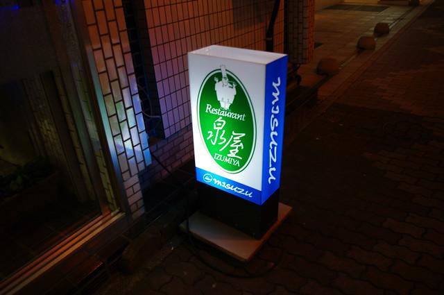 Photo:泉屋 By darashi