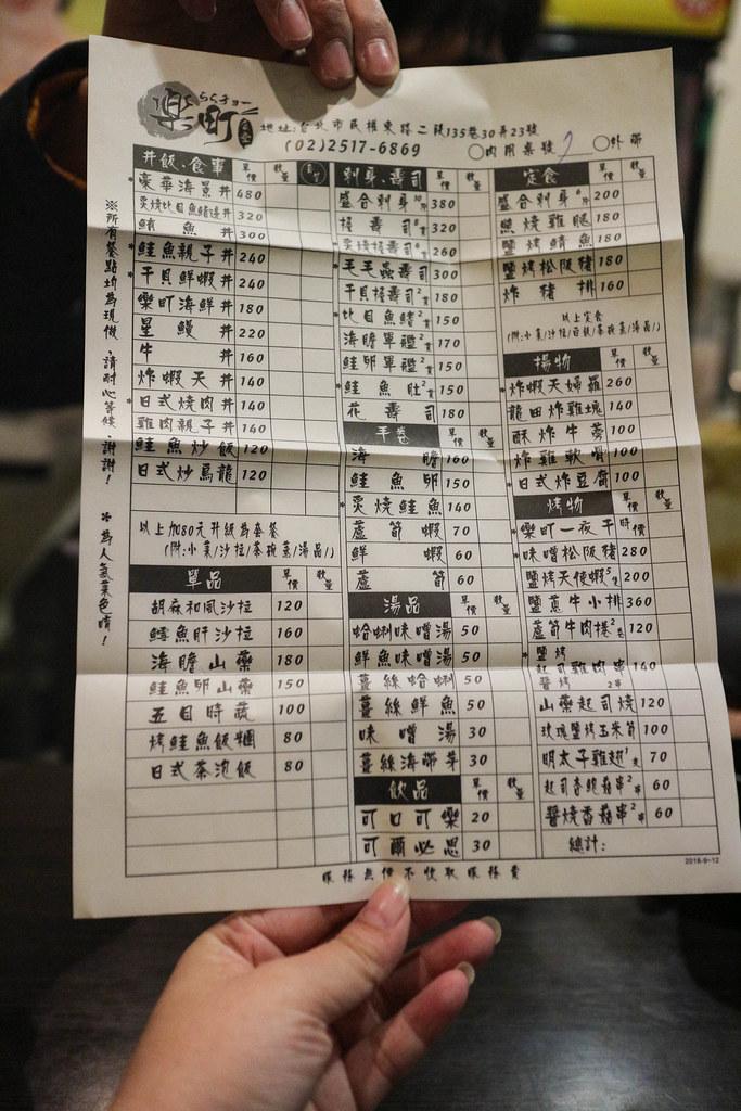 IMG_7180行天宮日料樂町