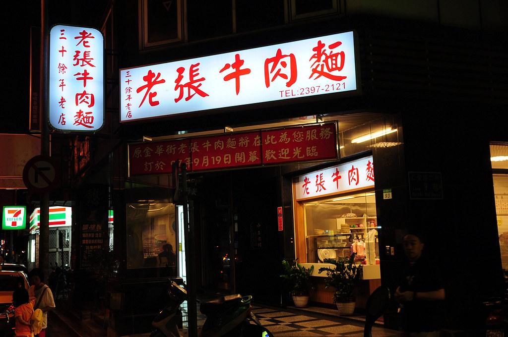 老張牛肉麵-杭州南路一段新店面