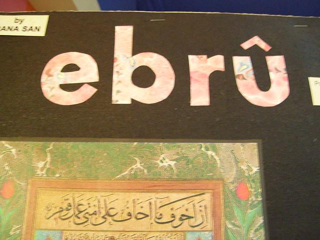 Header of Ebru
