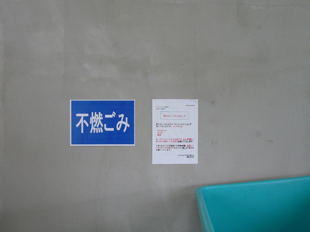 Rubbish Center Instructions