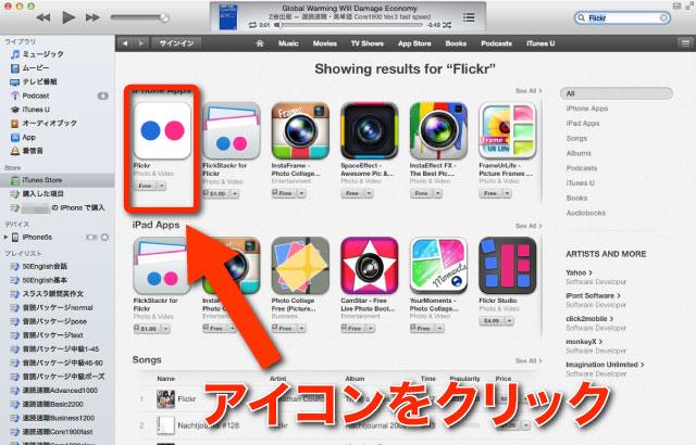 アプリのアイコンをクリック