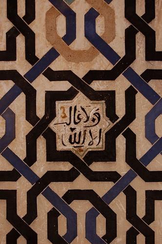 Al-Mubarak. Sólo Dios vence.
