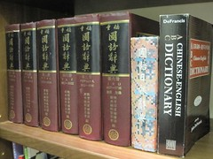Chinese Dictionaries