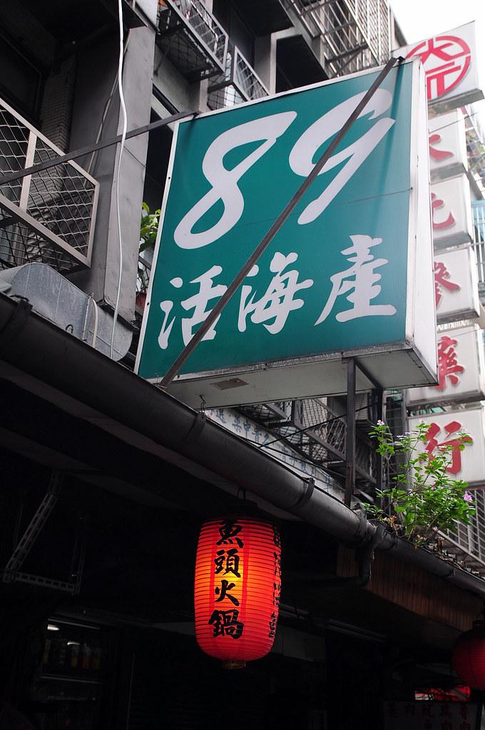 合江街89活海產熱炒