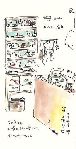 日和三一廚房一角(圖左)