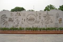 Guillin China
