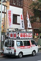 Nobuto Hosaka's Campaign Van