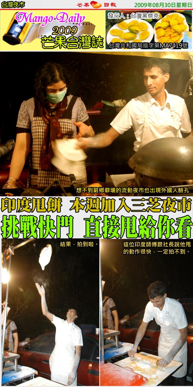 090830芒果台灣誌--台灣夜市誌--三芝週末夜市02