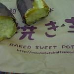 ユニオン 上原店 焼き芋なう - bkite.com/22b06