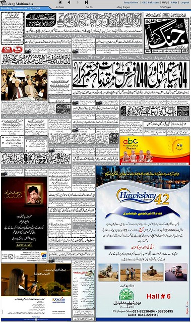daily jang e paper Daily jang newspaper today akhbar epaper read online free published by jang group of publications at jangcompk for latest news, jobs and class ads.