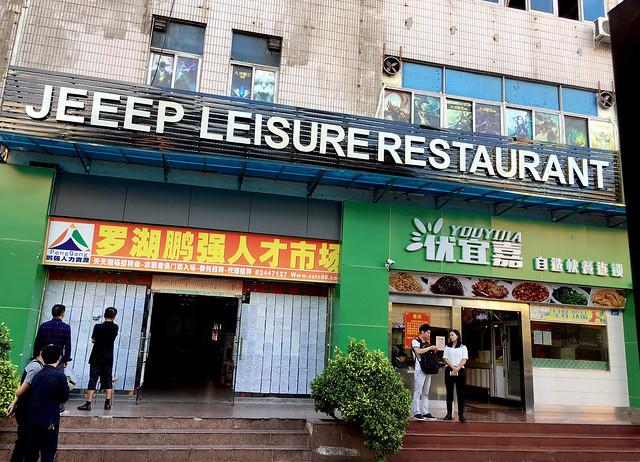 Jeeep Leisure Restaurant