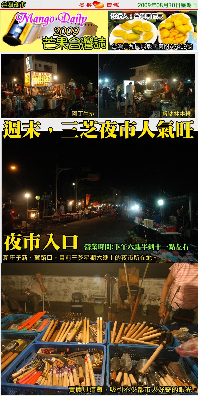 090830芒果台灣誌--台灣夜市誌--三芝週末夜市