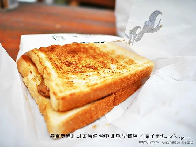暮香炭烤吐司 太原路 台中 北屯 早餐店 7