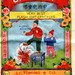 China Boy firecrackers artwork