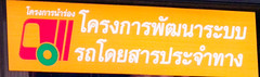Sign on a Lot of Bangkok Buses